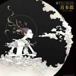 ザ プレミアムベスト 喜多郎 シルクロードの世界