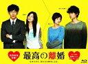 最高の離婚 ブルーレイBOX【Blu-ray】 [ 瑛太 ]