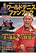 ワールドテニスファンブック