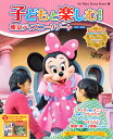 子どもと楽しむ! 東京ディズニーリゾート 2017-2018 (My Tokyo Disney Resort) [ ディズニーファン編集部 ]