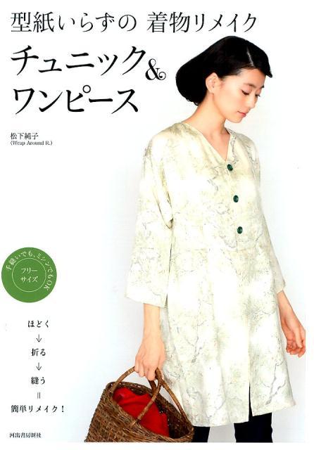 型紙いらずの着物リメイクチュニック&ワンピース [ 松下純子 ]