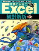 仕事に役立つExcel統計解析第3版