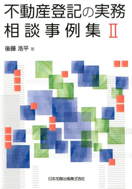 不動産登記の実務相談事例集(2) [ 後藤浩平 ]