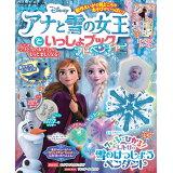 アナと雪の女王といっしょブックアドベンチャー (Gakken Disney MOOK)