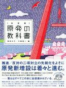 [決定版]原発の教科書