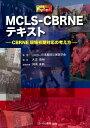 MCLS-CBRNEテキスト CBRNE現場初期対応の考え方 [ 日本集団災害医学会 ]