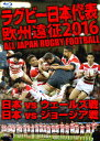 ラグビー日本代表 欧州遠征2016 日本vsウェールズ戦・日本vsジョージア戦【Blu-ray】 [ (スポーツ) ]