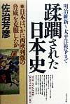 蹂躙された日本史