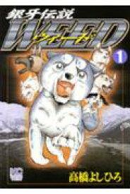 銀牙伝説ウィード(1) (ニチブンコミックス) [ 高橋よしひろ ]
