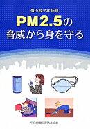 PM2.5の脅威から身を守る