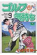ゴルフは気持ち(9)