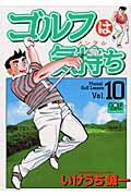 ゴルフは気持ち(10)