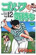 ゴルフは気持ち(12)