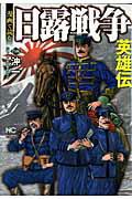 漫画で読む日露戦争英雄伝
