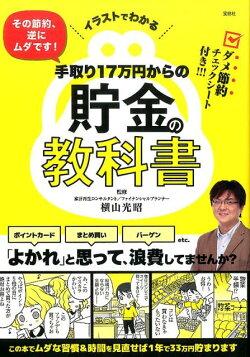 手取り17万円からの貯金の教科書