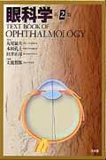 眼科学第2版