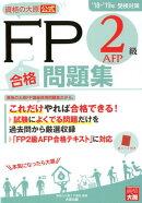 資格の大原公式FP2級AFP合格問題集(18-'19受検対策)