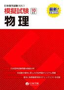 日本留学試験(EJU)模擬試験物理