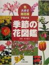 季節の花図鑑 [ 鈴木路子 ]