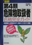 最新第4類危険物取扱者合格完全ガイド(〔2004年〕)