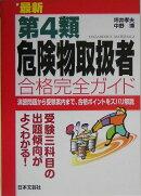 最新第4類危険物取扱者合格完全ガイド(〔2005年〕)
