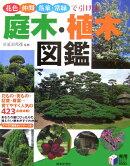 庭木・植木図鑑