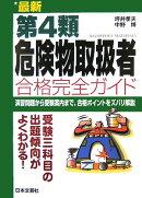 最新第4類危険物取扱者合格完全ガイド(〔平成18年〕)