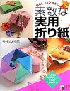 素敵な実用折り紙 [ 長谷川太市郎 ]