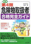 最新第4類危険物取扱者合格完全ガイド(〔平成19年〕)