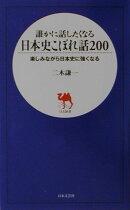 日本史こぼれ話200