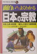 面白いほどよくわかる日本の宗教