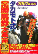 タカモト式・常勝馬券大革命(2007年度版)