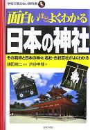 面白いほどよくわかる日本の神社