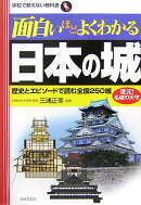 面白いほどよくわかる日本の城