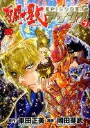 聖闘士星矢EPISODE.Gアサシン(7)