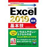 Excel 2019基本技 (今すぐ使えるかんたんmini)