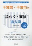 千葉県・千葉市の論作文・面接過去問(2020年度版)