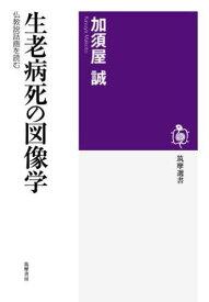 生老病死の図像学 仏教説話画を読む (筑摩選書) [ 加須屋誠 ]