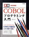 実践COBOLプログラミング入門改訂新版 [ 結城圭介 ]