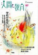 季刊人間と教育(97号)