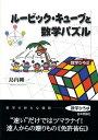 ルービック・キューブと数学パズル [ 島内剛一 ]