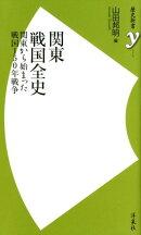 関東戦国全史