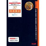 所得税法理論ドクター(2020年度版) (税理士受験シリーズ)