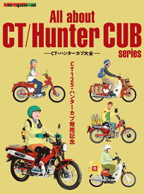 All about CT/Hunter CUB series (Motor Magazine Mook)