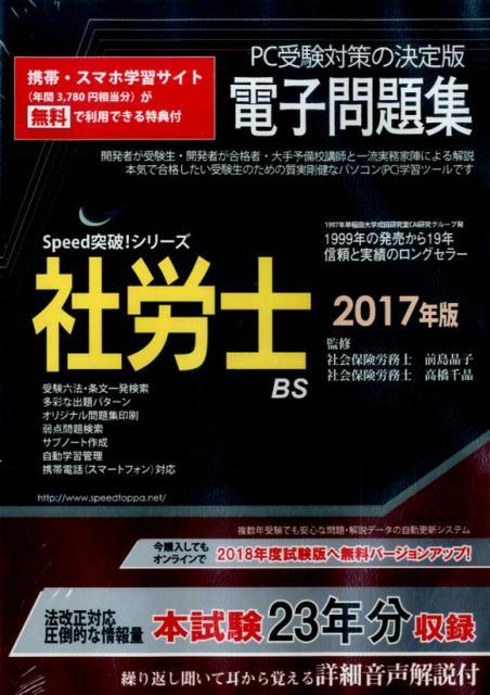 W>社労士電子問題集(2017年版) (<CD-ROM>(Win版 ) Speed突破!シリーズ) [ 前島晶子 ]