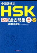 中国語検定HSK公式過去問集4級(2018年度版)