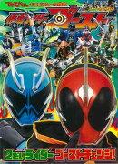 【バーゲン本】仮面ライダーゴースト 2だいライダーゴーストチェンジ!