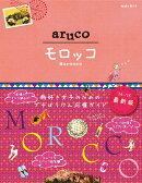 モロッコ第2版