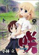 咲ーSaki-(9)