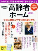 高齢者ホーム(2018)